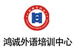 郑州市金水区鸿诚外语培训