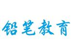天津铅笔教育