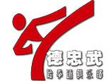 北京德忠武跆拳道俱乐部