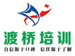 濟南渡橋培訓學校logo