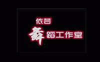 石家庄依芸舞蹈工作室
