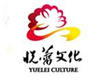 天津悦蕾文化艺术学校
