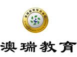 濟南澳瑞教育logo