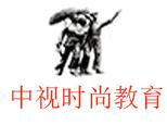 北京中视时尚教育形象设计