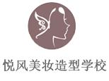 济南悦风美妆学院