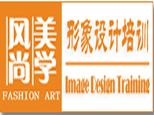 上海风尚美学化妆美甲培训