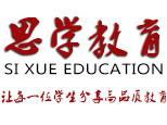 苏州思学教育