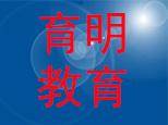 上海育明教育