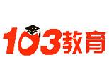 西安103教育
