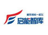 上海启能智库管理培训logo