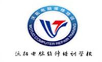 杭州沃拓电脑维修培训logo