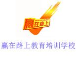 北京赢在路上教育培训学校
