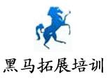 武汉黑马拓展培训