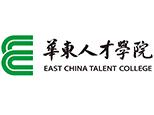 上海华东人才学院