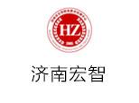 济南宏智职业教育培训中心