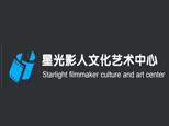 北京星光影人文化艺术中心