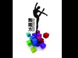 北京舞魔方舞蹈培训学校