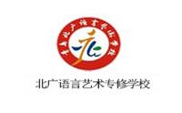 青岛北广语言艺术专修学校