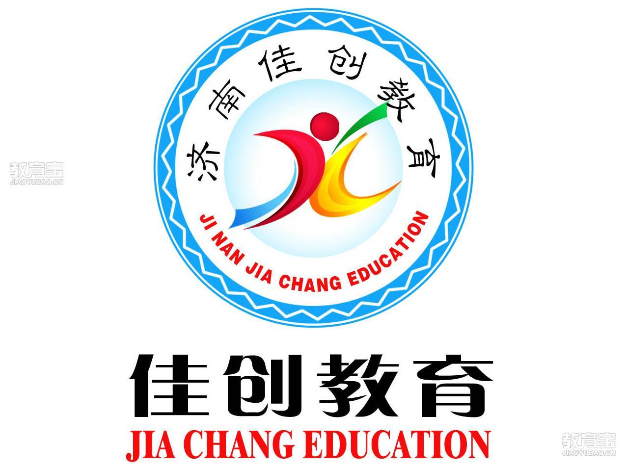 济南佳创教育培训中心