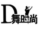 苏州D舞时尚