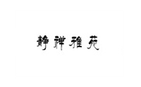 临沂静禅雅苑logo