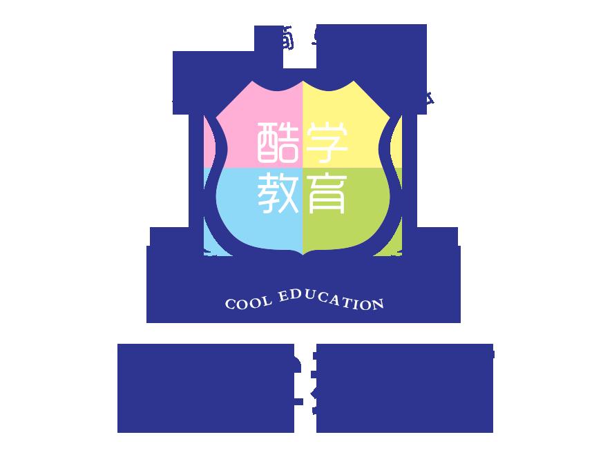 临沂市酷学教育信息咨询有限公司