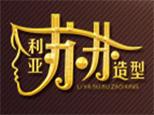 唐山利亚苏苏造型