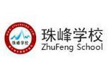 石家庄珠峰学校