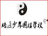临沂市腾原少年围棋俱乐部logo