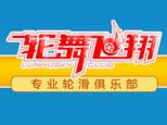 宁波轮舞飞翔轮滑俱乐部logo