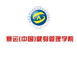 青岛赛运(中国)健身管理学院