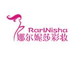青岛娜尔妮莎化装彩妆培训学校