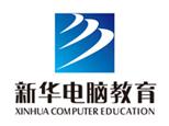 余姚新华电脑培训