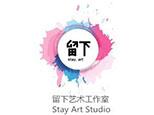 杭州留下艺术工作室