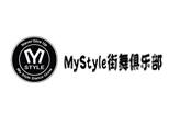沈阳MyStyle街舞