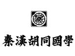上海秦汉胡同国学书院