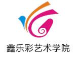 杭州鑫乐彩艺术教育