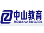 苏州中山教育