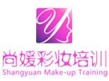 上海尚媛彩妆培训中心