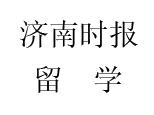 济南时报留学