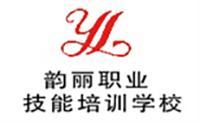 上海韵丽化妆美容培训logo