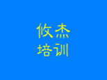 上海攸杰数控模具培训学校
