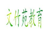 天津市文竹苑教育中心