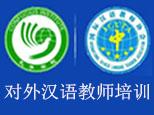 国际汉语教师浙江报考中心