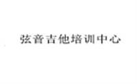 上海弦音吉他培训中心logo