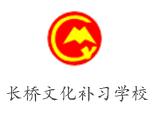 长沙县长桥文化补习学校