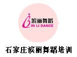 石家庄滨丽舞蹈培训