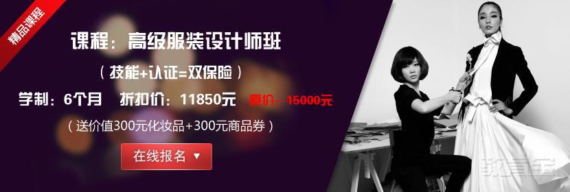 北京高级服装设计师班