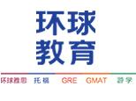 上海环球教育国际考试中心