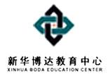 北京新华博达教育中心